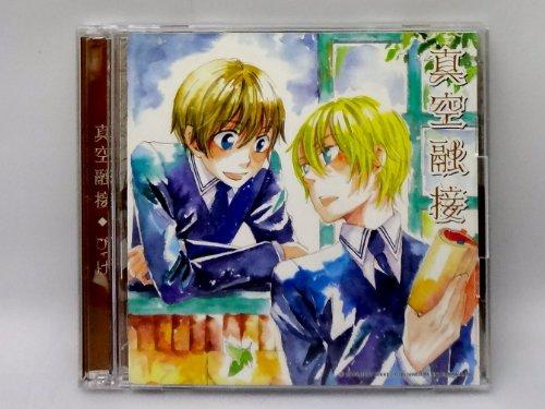 真空融接(ドラマCD)