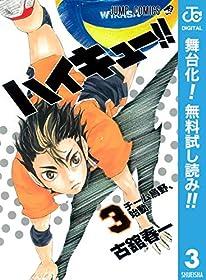 ハイキュー!!【期間限定無料】 1~3 (ジャンプコミックスDIGITAL)