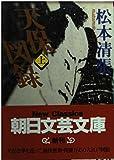天保図録〈上〉 (朝日文芸文庫)