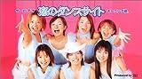 ビデオ 恋のダンスサイト [VHS]