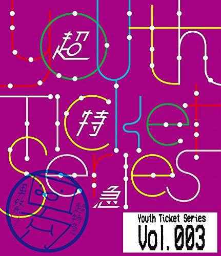 ★Youth Ticket Series Vol.3 超特急 BOYS GIG Vol.2 表参道GROUND(2016年2月28日) [Blu-ray]