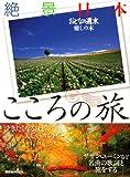 絶景日本 こころの旅 (講談社 Mook)
