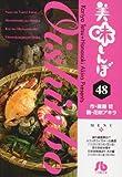 美味しんぼ 48 (小学館文庫 はE 48)