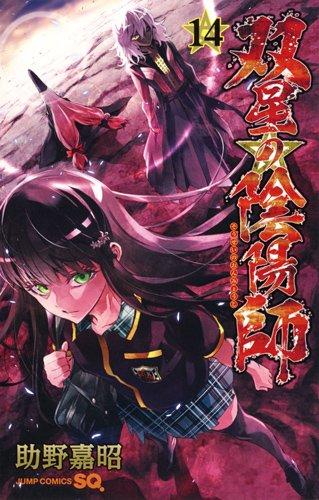 双星の陰陽師 14 (ジャンプコミックス)
