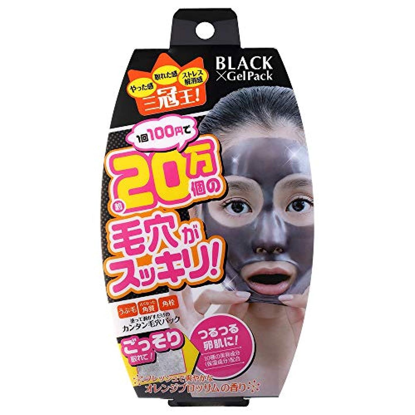 葉巻黒くする引き潮ブラックゲルパック 90g