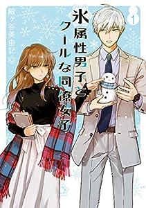 氷属性男子とクールな同僚女子 1巻 (デジタル版ガンガンコミックスpixiv)