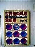 世界技術戦争最前線―強いアメリカ挑むニッポン (1981年) (グリーンアロー・ブックス)