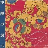 沖縄の調べ/宮良長包とわらべ歌の世界