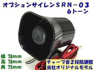 オプションサイレン SRN-03