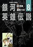 銀河英雄伝説(8) (Chara COMICS)