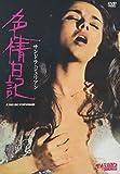 フレンチ・エロスの女神 サンドラ・ジュリアン コレクション 色情日記 色情狂の女 変態白書 DVD3枚組 HBX-011-012-013