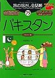旅の指さし会話帳75 パキスタン(ウルドゥー語) (旅の指さし会話帳シリーズ)