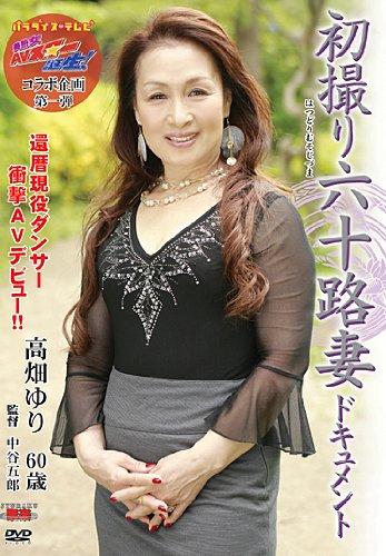 パラダイステレビ「美熟女AVスター誕生!」コラ・・・