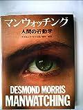 マンウォッチング―人間の行動学 (1980年)
