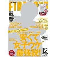FINEBOYS (ファインボーイズ) 2012年 12月号 [雑誌]