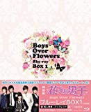 花より男子~Boys Over Flowers ブルーレイBOX1 [Blu-ray]