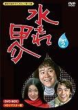 昭和の名作ライブラリー 第15集 水もれ甲介 HDリマスター DVD-BOX PART2[DVD]