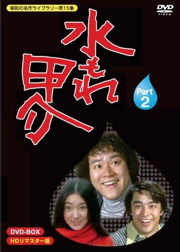 昭和の名作ライブラリー 第15集 水もれ甲介 HDリマスター DVD-BOX PART 2 -