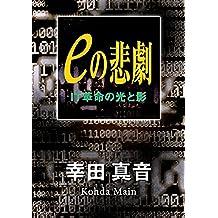 eの悲劇 IT革命の光と影 (角川文庫)