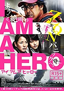 アイアムアヒーロー 通常版 [Blu-ray]