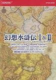 幻想水滸伝 I&II 公式ガイドコンプリートエディション (KONAMI OFFICIAL BOOKS)