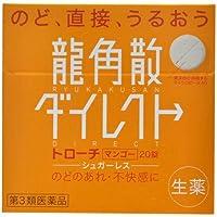 【第3類医薬品】龍角散ダイレクトトローチマンゴー 20錠 ×8