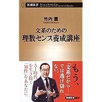 文系のための理数センス養成講座 (新潮新書)