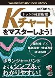 トレンド確認指標「Kチャート」をマスターしよう! (DVD)