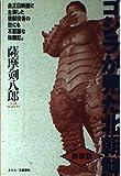 ゴジラが見た北朝鮮―金正日映画に主演した怪獣役者の世にも不思議な体験記。