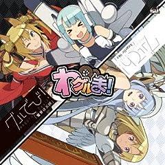 グルてん:スローネ(原由実)&ヴァーチェ(内村史子)「Angelic Sky」のCDジャケット