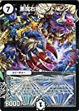 デュエルマスターズ [デュエマ] カード 悪魔右神ダフトパンク[ベリーレア] レイジVSゴッド(DMR09)収録 DMR09-001-BR/エピソード3