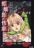 蟷螂館の惨劇 / 瀬口 恵子 のシリーズ情報を見る