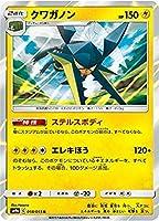 ポケモンカードゲーム SM9a 018/055 クワガノン 雷 (R レア) 強化拡張パック ナイトユニゾン