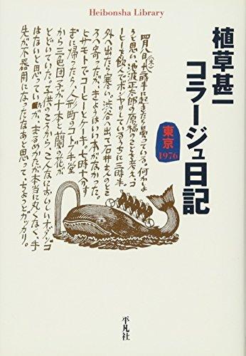 植草甚一コラージュ日記 東京1976 (平凡社ライブラリー)