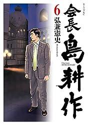 会長 島耕作(6) (モーニングコミックス)