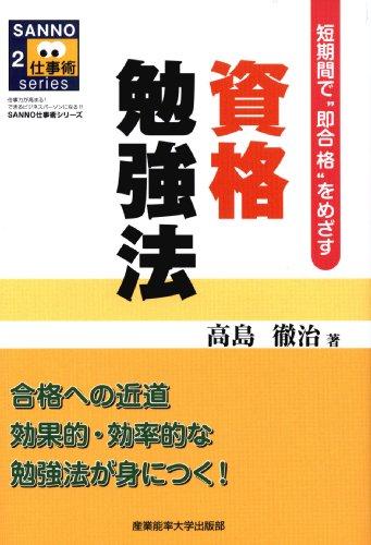 資格勉強法 (SANNO仕事術シリーズ)の詳細を見る