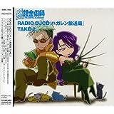 鋼の錬金術師 RADIO DJ CD「ハガレン放送局」Take2