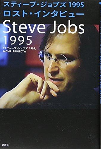 ロスト・インタビュー スティーブ・ジョブズ 1995の詳細を見る