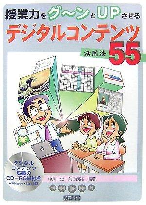 授業力をグーンとUPさせるデジタルコンテンツ活用法55