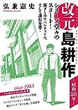 改元 島耕作(1) ~昭和58年~ (モーニングコミックス)