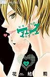 ヒミツのアイちゃん 6 (Cheeseフラワーコミックス)