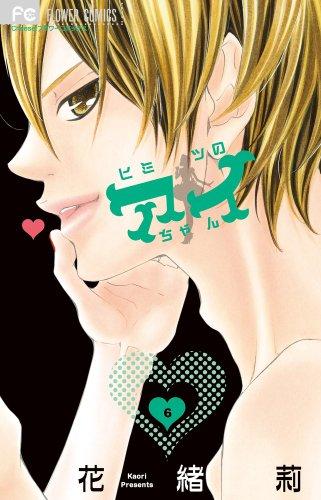 ヒミツのアイちゃん 6 (Cheeseフラワーコミックス)の詳細を見る