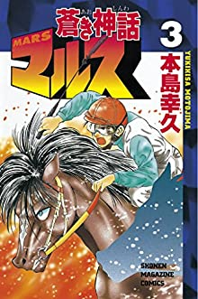蒼き神話マルス(3) (週刊少年マガジンコミックス)
