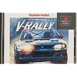 V-ラリー チャンピオンシップエディション PlayStation the Best