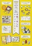 手帳で楽しむスケッチイラスト 〈イラスト・写真・スタンプ・付箋・シールを使った活用術〉