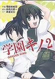 学園キノ 2 (電撃コミックス)