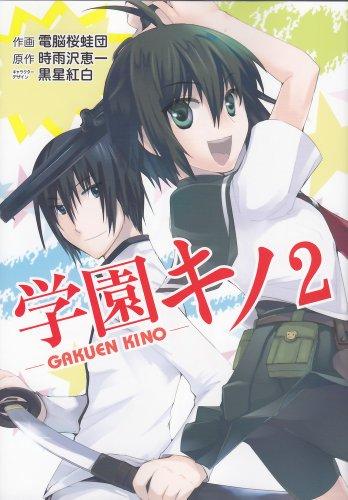 学園キノ 2 (電撃コミックス)の詳細を見る