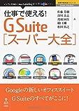 仕事で使える!G Suite スーパー大全 (仕事で使える!シリーズ(NextPublishing))