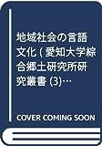 地域社会の言語文化 (愛知大学綜合郷土研究所研究叢書 (3))