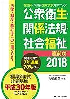 公衆衛生・関係法規・社会福祉 直前α2018 (看護師・保健師国家試験対策ブック)
